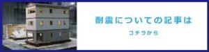 松江市で耐震等級3の家づくりならルラクホーム
