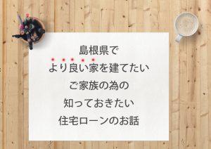 島根県松江市ルラクホーム住宅ローンの話