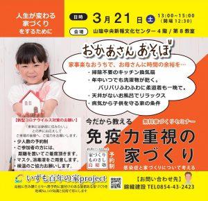 松江で家事楽なおうちならルラクホームの写真