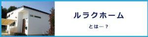 松江市で注文住宅ならルラクホーム
