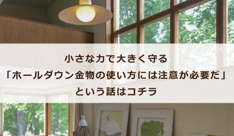 松江で地震に強い家ならルラクホーム